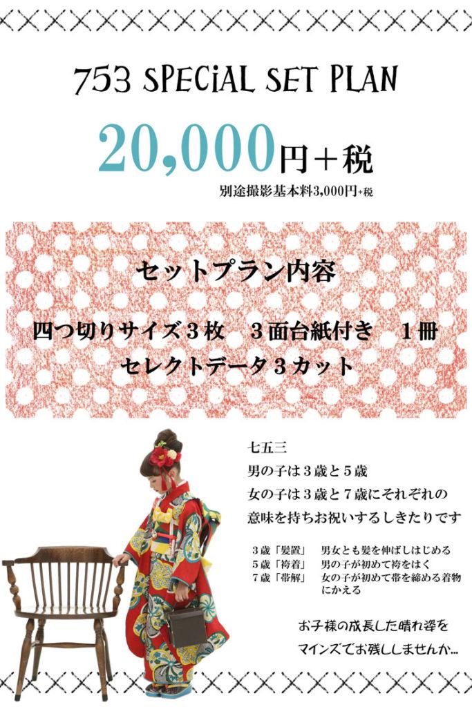 堺市スタジオ七五三お得なセットプラン (2)