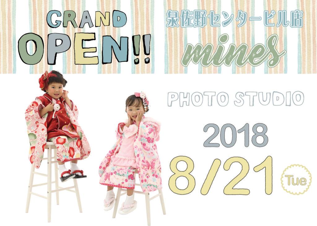 泉佐野市 写真スタジオ