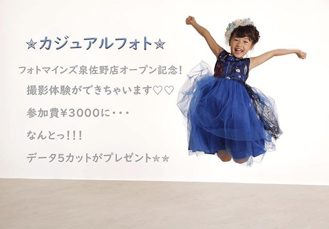 泉佐野市 七五三 写真スタジオ キャンペーン