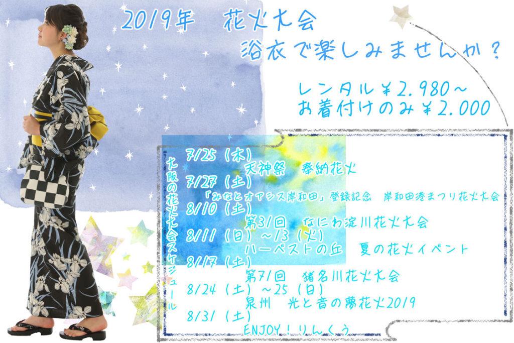 大阪 花火大会 浴衣