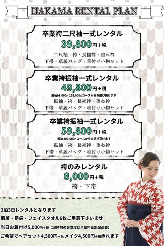卒業袴レンタルブログ2019年度