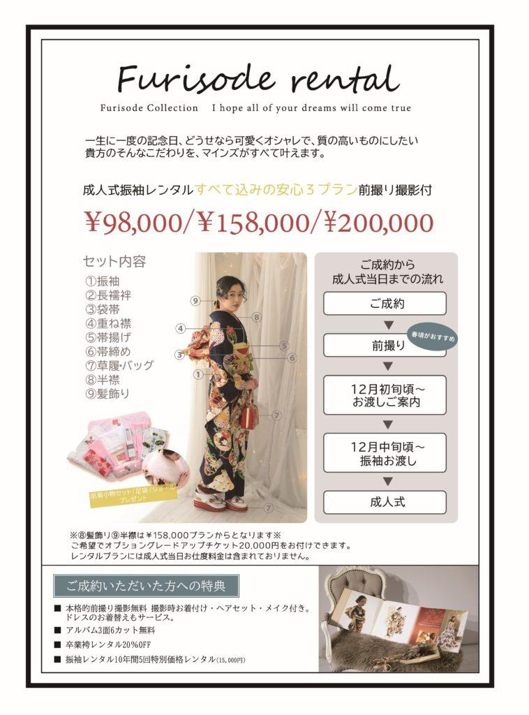 堺市振袖レンタル お得パンフ