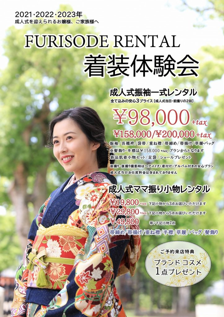 堺市の振袖レンタルお得情報