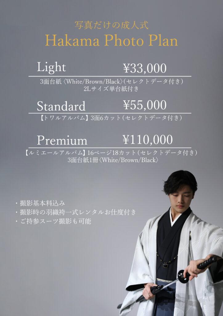 成人袴メニューマインズの商品メニューは割と豊富!単品も選べますよ!すべて税込み価格です!