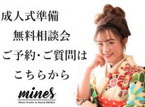 大阪の振袖レンタル