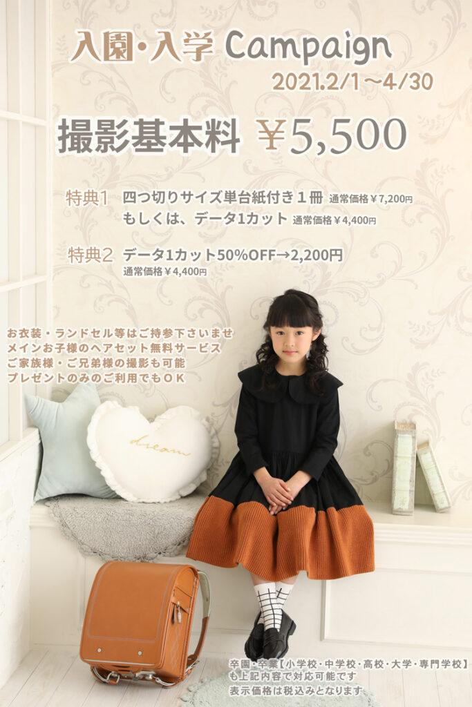 入園入学撮影キャンペーンスタジオマインズ