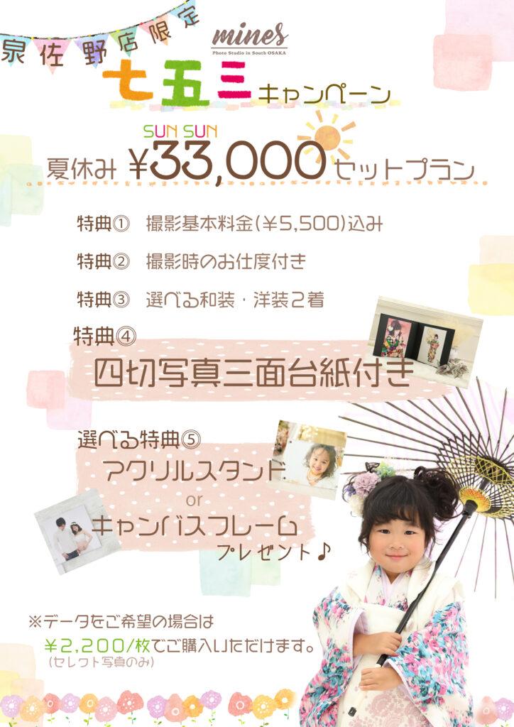 マインズ泉佐野店限定の七五三キャンペーンです!遊びに来てね。