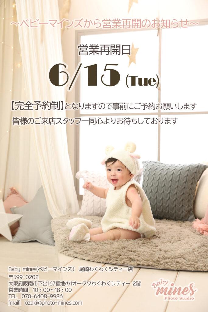 尾﨑にできた小さなスタジオBaby mines。貸し切りで赤ちゃんの成長を残せるフォトスタジオです。