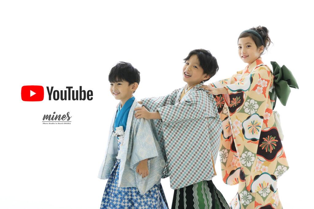 フォトマインズ七五三動画YouTube