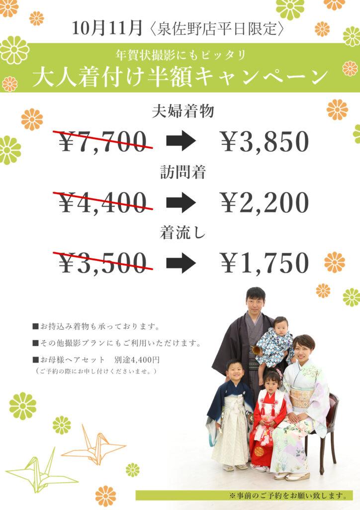 10月11月着付け半額キャンペーン 泉佐野店